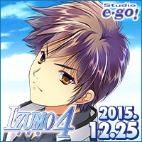 Studio e・go!リブート最新作『IZUMO4』応援中!