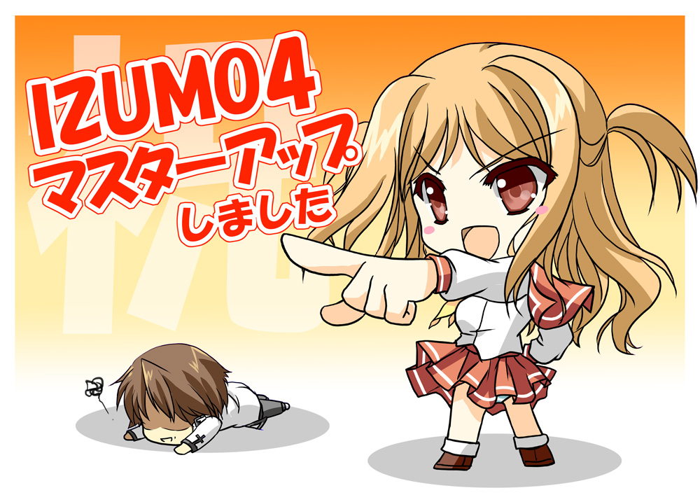 IZUMO4マスターアップ
