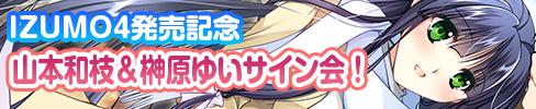 IZUMO4発売記念 山本和枝&榊原ゆいサイン会