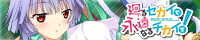 スタジオエゴ最新作「廻るセカイで永遠なるチカイを!」情報公開中!